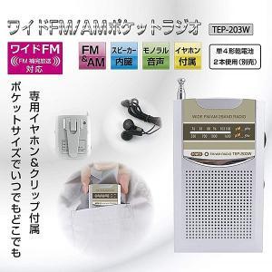 ワイドFM/AMポケットラジオ [TEP-203W] ロッドアンテナ付き ポケットサイズ 専用イヤホン&クリップ付属|geno