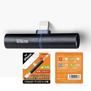 Libra 3.5mmオーディオジャック用iPhoneでイヤホンを使いながら充電できるアダプタ [LBR-LEA35Cap]|geno