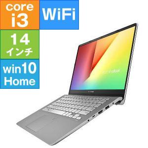 【リファビッシュ】ASUS 14型 VivoBook S14 [S430UA-GMBKS] (Core i3-8130U 2.2GHz/ メモリ4GB/ HDD1TB+Optane16GB/ Wifi(ac),BT/ 10Home64bit)|geno