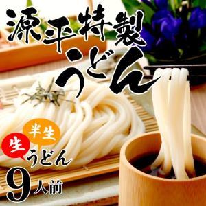 生・半生選べます!源平特製うどん 約9人前【ご家庭用】 genpei-udon