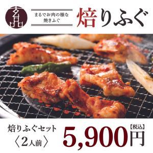 ふぐ フグ ギフト お取り寄せ 国産 海鮮 御祝 グルメ 焙りふぐセット(2人前)お肉のような焼きふぐ|genpinfugu