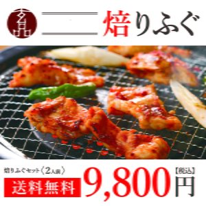 ふぐ フグ ギフト 送料無料 お取り寄せ 国産 海鮮 御祝 グルメ 【送料無料】焙りふぐセット(2人前×2)お肉のような焼きふぐ|genpinfugu