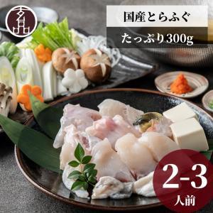 ふぐ フグ ギフト お取り寄せ 国産 海鮮 御祝 グルメ 限定とらふぐ鍋セット(2-3人前)|genpinfugu