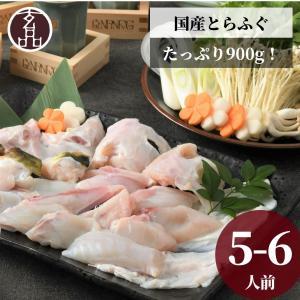 ふぐ フグ ギフト 送料無料 お取り寄せ 国産 海鮮 御祝 グルメ 限定とらふぐ鍋セット(5-6人前)|genpinfugu