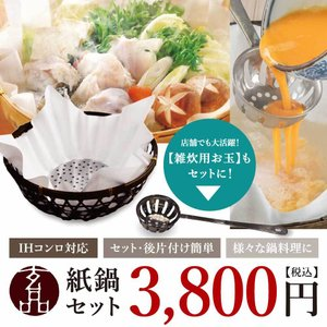 【IH対応】紙鍋セット(紙すき鍋10枚+お玉付き)|genpinfugu
