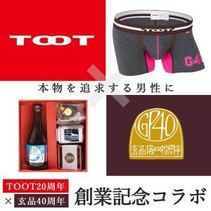【送料無料】創業コラボ TOOT20周年×玄品40周年(アンダーウェア、日本酒、ふぐひれのセット)|genpinfugu