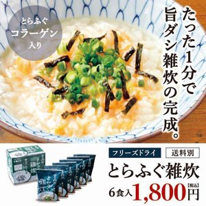 ふぐ フグ ギフト お取り寄せ 国産 フリーズドライとらふぐ雑炊(6食セット)|genpinfugu
