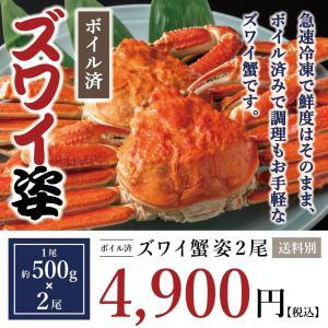 蟹 カニ ギフト お取り寄せ 国産 海鮮 御祝 グルメ ボイル済ズワイ蟹 姿2尾|genpinfugu