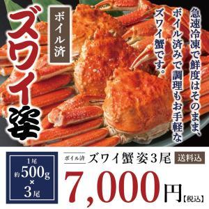 蟹 カニ ギフト お取り寄せ 国産 海鮮 御祝 グルメ 【送料無料】ボイル済ズワイ蟹 姿3尾|genpinfugu