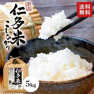 29年産 源流 仁多米こしひかり 米 5kg  白米 玄米 ...