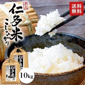 29年産 源流 仁多米こしひかり 米 10kg  白米 玄米...