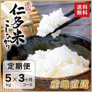 29年産 新米 源流 仁多米こしひかり 米 5kg 3ヶ月コ...