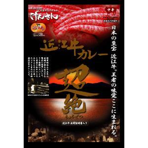 近江牛カレー『超絶』|gensan