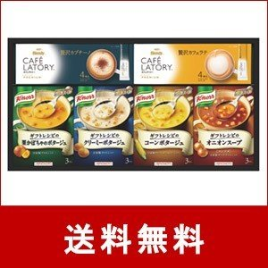 御歳暮 お歳暮 ギフト 送料無料 クノールスープ&AGFコーヒーギフト KGC-20F まとめ割対象