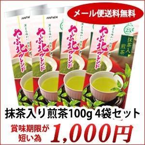 やぶ北ブレンド抹茶入煎茶100g 4本セット