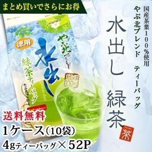 静岡県のお茶屋「源宗園」が提供する本格「水出し緑茶ティーバッグ」  【※宅配便対象商品です】 チャッ...