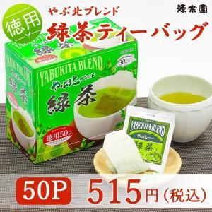 お茶 やぶ北ブレンド 徳用緑茶ティーバッグ50P|gensouen