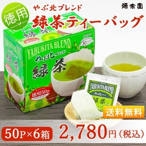 お茶 ハラダ製茶 やぶ北ブレンド徳用 緑茶ティーバッグ 50P×6箱|gensouen