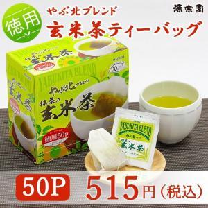 お茶 やぶ北ブレンド 徳用抹茶入玄米茶ティーバッグ50P|gensouen