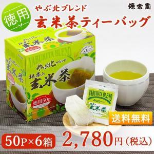抹茶入玄米茶ティーバッグ 徳用 やぶ北ブレンド 50P×6箱|gensouen
