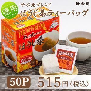 ほうじ茶 ティーバッグ お茶 やぶ北ブレンド 徳用 50P|gensouen