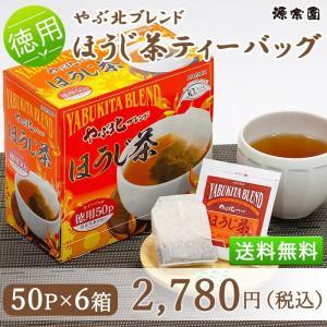 ほうじ茶 ティーバッグ やぶ北ブレンド 徳用 50P×6箱|gensouen