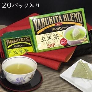 お茶 ハラダ製茶 やぶ北ブレンド宇治抹茶入り玄米茶 三角テトラティーバッグ20P|gensouen
