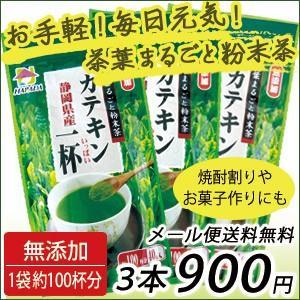 カテキン一杯 緑茶 粉末茶 茶葉まるごと 静岡県産 40g×3袋 [M便 1/5]