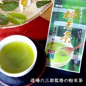 道場 粉末茶