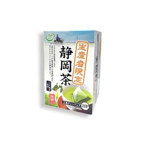静岡茶 三角ティーバッグ お茶 生産者限定 1.8g×20P|gensouen