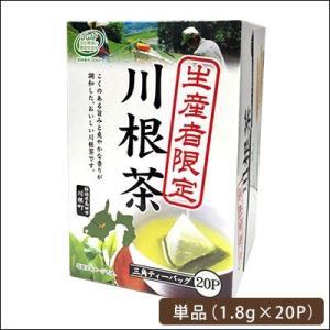 川根茶 お茶 緑茶 生産者限定 三角ティーバッグ 20P|gensouen