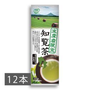 知覧茶 お茶 緑茶 日本茶 生産者限定 100g×12本
