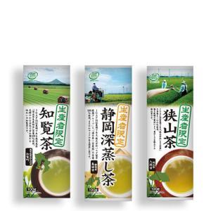 ハラダ製茶 産地飲み比べ 生産者限定 3袋セット (静岡深蒸し茶 狭山茶 知覧茶) 各100g セール