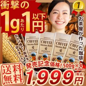 レギュラーコーヒー お茶屋の珈琲 源宗園オリジナルブレンド 500g×4...