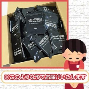ドリップ コーヒー オリジナルブレンド ドリップバッグ|gensouen|05