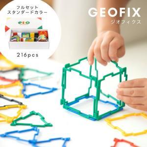 お子様はもちろん、大人でも楽しめるように三角形、四角形、五角形、六角形のすべての形を充実させたセット...