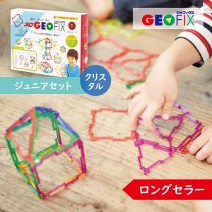 基本的な図形の学習や立体遊びにピッタリのGEOFIX(ジオフィクス)入門セット、クリスタルカラーバー...