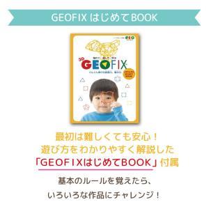 知育玩具 おもちゃ 教材 4歳 5歳 6歳 小学生 男の子 女の子 誕生日 プレゼント 図形 算数 ジオフィクス ジュニアセット クリスタル geoland 11