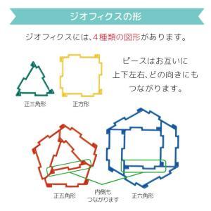 知育玩具 おもちゃ 教材 4歳 5歳 6歳 小学生 男の子 女の子 誕生日 プレゼント 図形 算数 ジオフィクス ジュニアセット クリスタル geoland 04