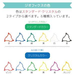知育玩具 おもちゃ 教材 4歳 5歳 6歳 小学生 男の子 女の子 誕生日 プレゼント 図形 算数 ジオフィクス ジュニアセット クリスタル geoland 05