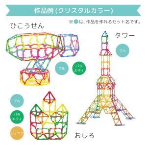 知育玩具 おもちゃ 教材 4歳 5歳 6歳 小学生 男の子 女の子 誕生日 プレゼント 図形 算数 ジオフィクス ジュニアセット クリスタル geoland 10