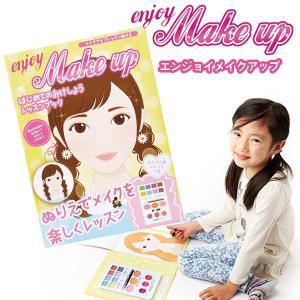 女の子のイラストにぬり絵をして、遊びながらメイクを学べるレッスンブックです! メイクパレットの道具と...