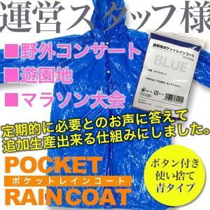 ポケットレインコート(大人用・青色・1枚)雨具 カッパ(緊急時・災害時・野外コンサート・アウトドア・...