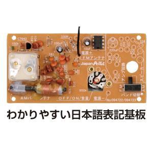 AM/FMラジオ製作キット(お取り寄せ商品)の詳細画像3