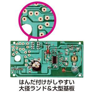 AM/FMラジオ製作キット(お取り寄せ商品)の詳細画像4