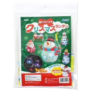ねんどでつくるクリスマスランタン(約4〜7日後出荷)の関連商品8