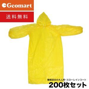 使い捨てレインコート  ポンチョタイプ(大人用・透明又は黄色又は両方の混合・200枚セット)送料無料