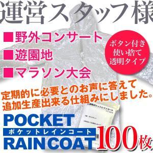 ポケットレインコート(大人用・透明・100枚)雨具 カッパ 使い捨て 薄手 格安 激安 在庫あり 送...