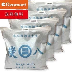 出雲屋 炭八 室内用調湿木炭(4袋セット)約45×45×7cm  約1.3kg 12L 備長炭の2倍以上 除湿 脱臭 半永久 湿気 クローゼット 日本製 正規品 送料無料