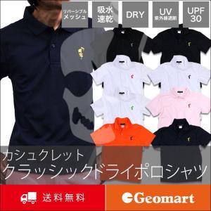 カシュクレット 新スカルワンポイント半袖ドライポロシャツ 全8色 メンズ 吸水速乾 UVカット 送料無料|geomart